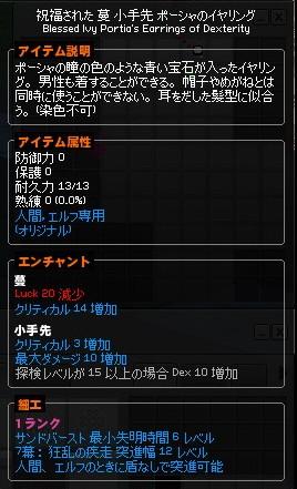 mabinogi_2013_05_13_001.jpg