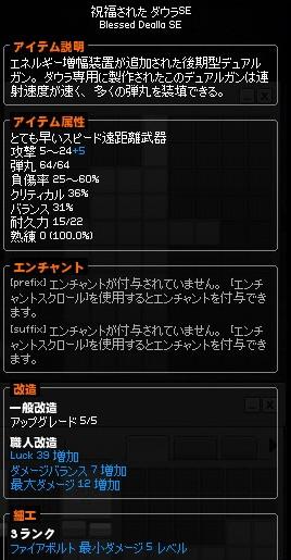 mabinogi_2013_06_28_007.jpg