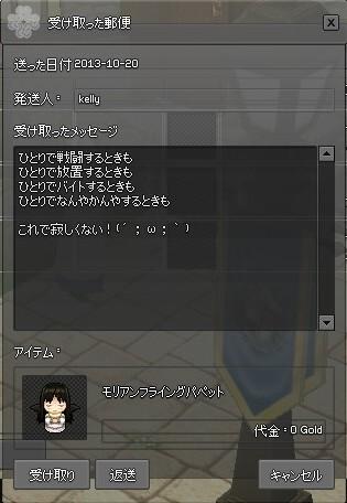 mabinogi_2013_10_21_002.jpg