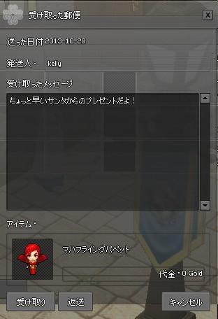 mabinogi_2013_10_21_003.jpg