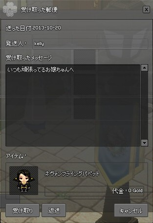 mabinogi_2013_10_21_004.jpg