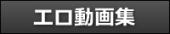 エロ動画集