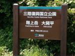 2013年8月15日階上岳三陸復興国立公園表示板