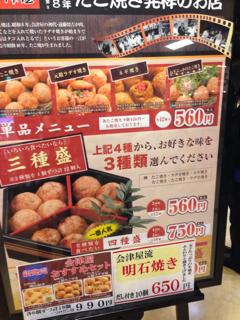 会津屋メニュー