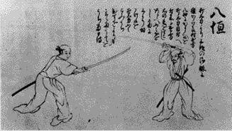 八重垣(新陰流兵法目録事より)