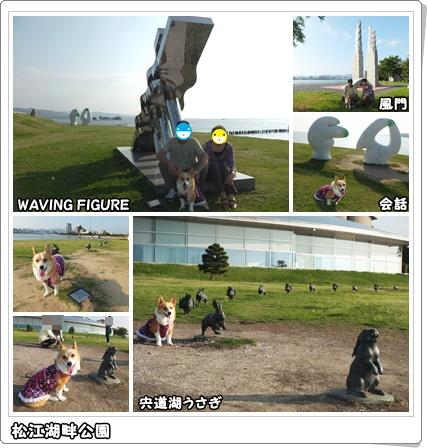 松江湖畔公園2