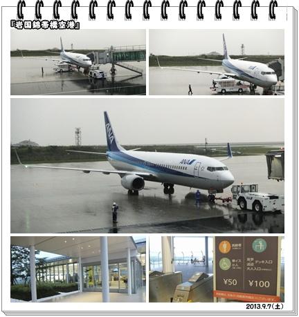 岩国錦帯橋空港2