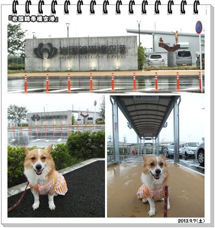 岩国錦帯橋空港1