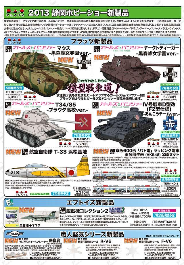 13ShizuokaA3_4cweb-1.jpg