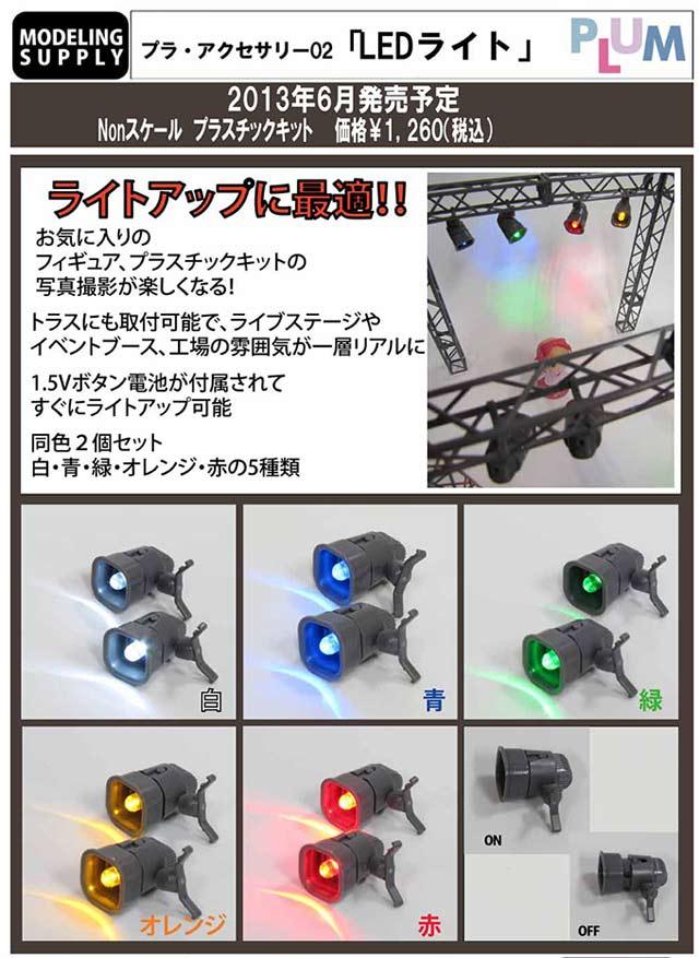 LEDライトPOP(全色共通)