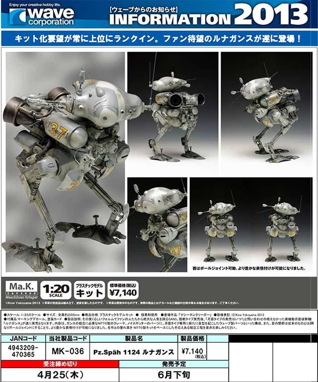 ウェーブMK036ルナガンス-1