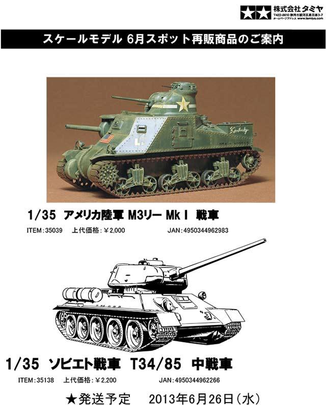 タミヤ MM再販-1