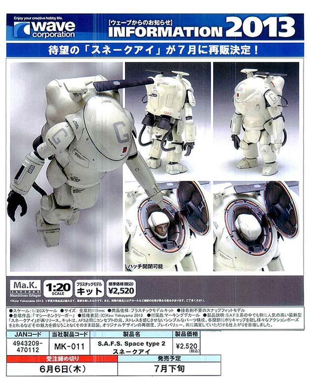 ウェーブMK011スネークアイ【