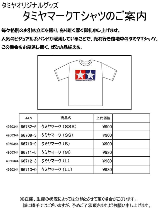 Tシャツ-1