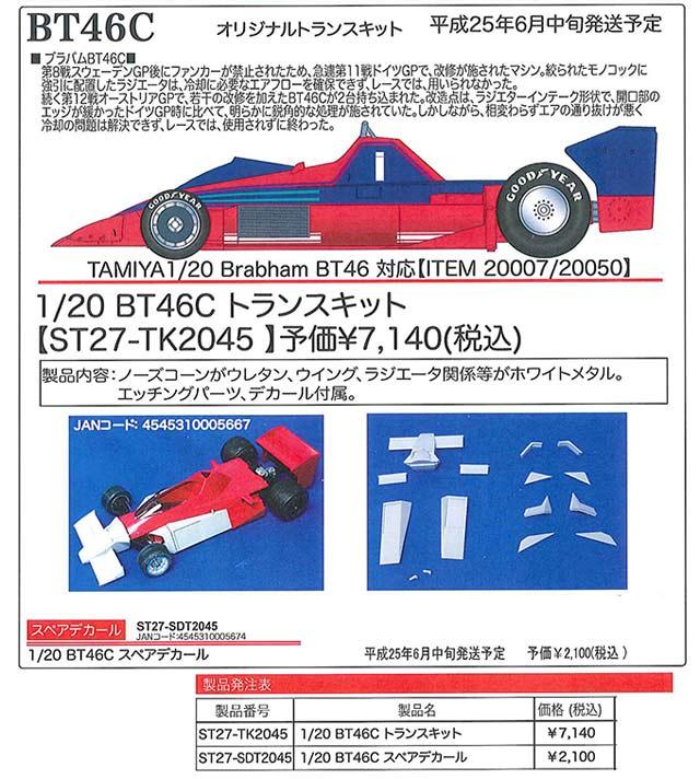 20130530-TK-HSC-1.jpg