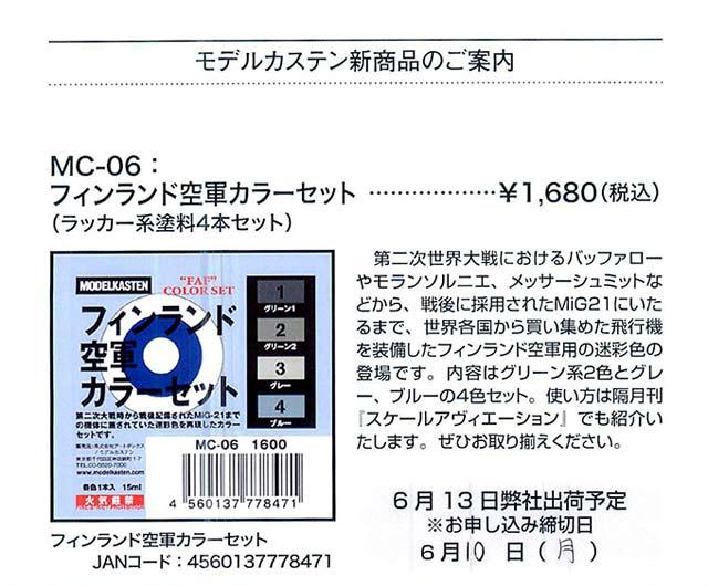 モデルカステンMC-06-フィン