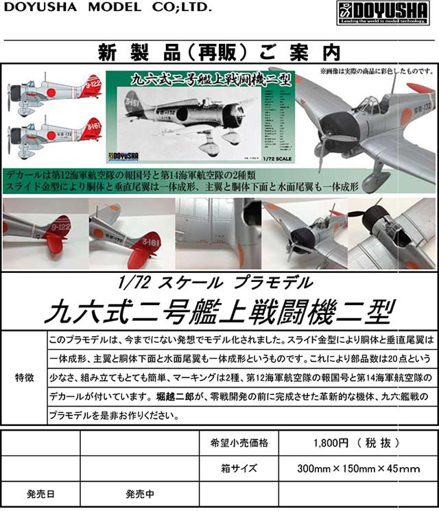 96式艦上戦闘機-1