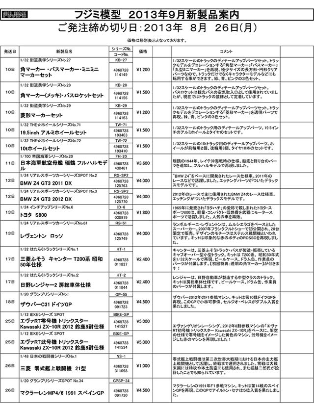 fujimi-201309月new
