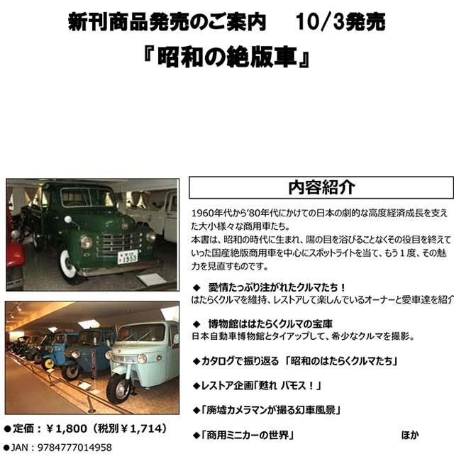 昭和の絶版車