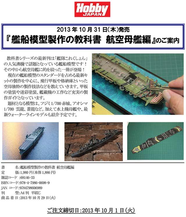 艦船模型製作の教科書-航空母