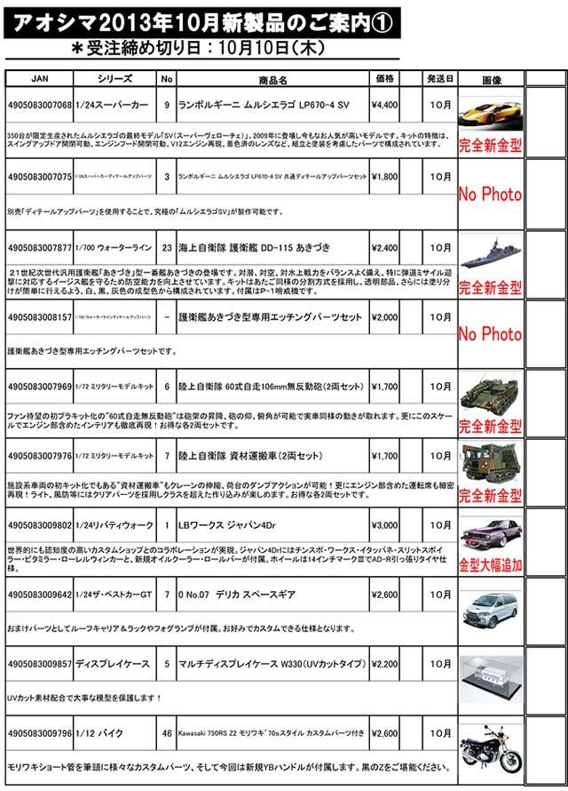 aoshima13-10月新製品のご案