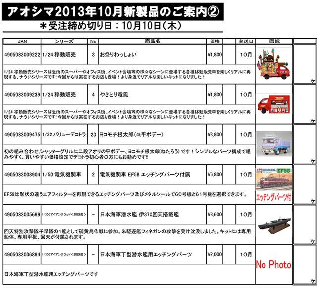 aoshima-10月新製品のご案内-