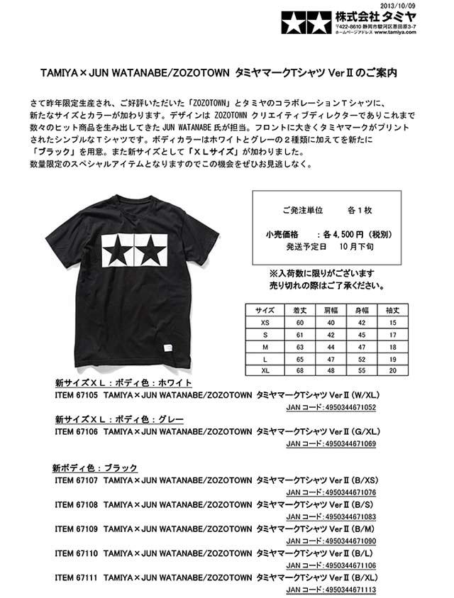 新ゾゾTXL黒-1