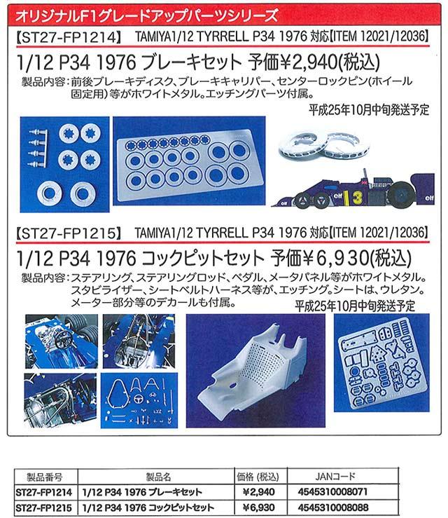 20131016-FP-TAB-(1)-1.jpg