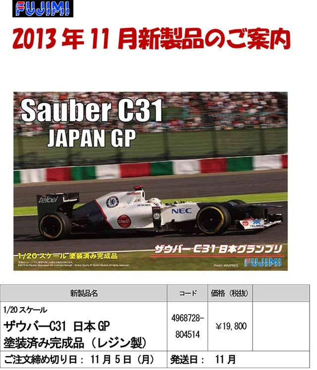 ザウバーC31日本GP-完成品