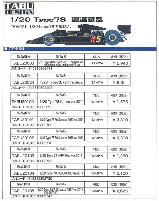 20131108-TABU-78-79-(1)-1.jpg