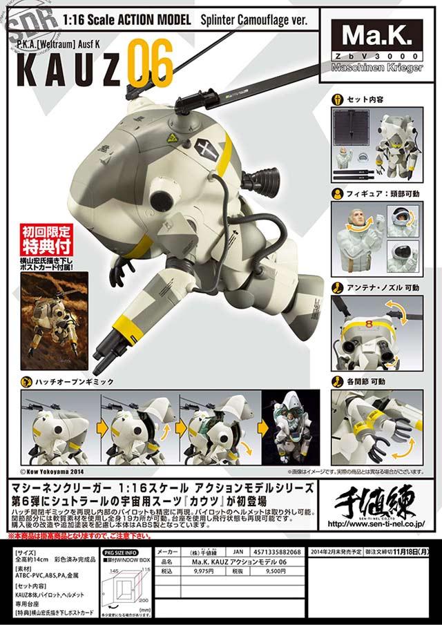Mak-KAUZ-アクションモデル06