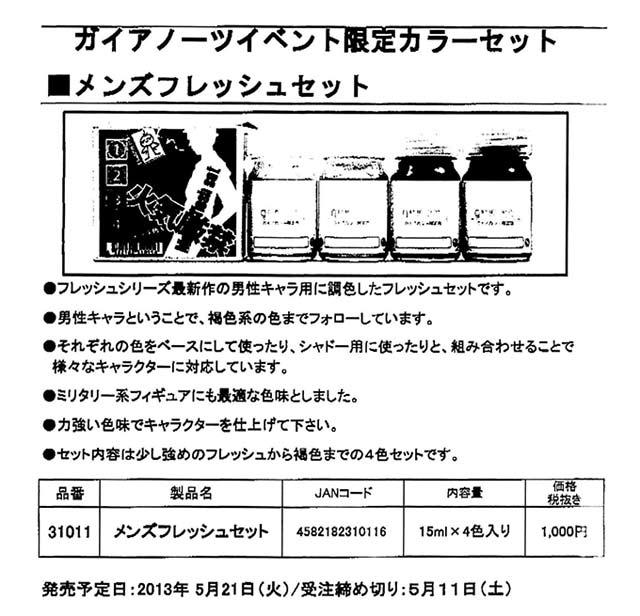 gaia-limited-01.jpg