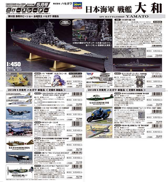 hasegawa-hs-new.jpg