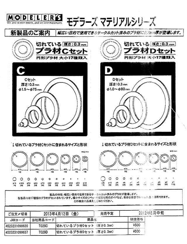 mode-t029-01.jpg