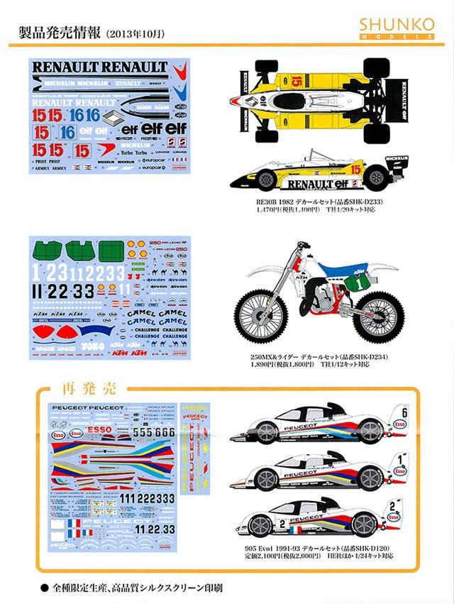 shunko_201310_new.jpg