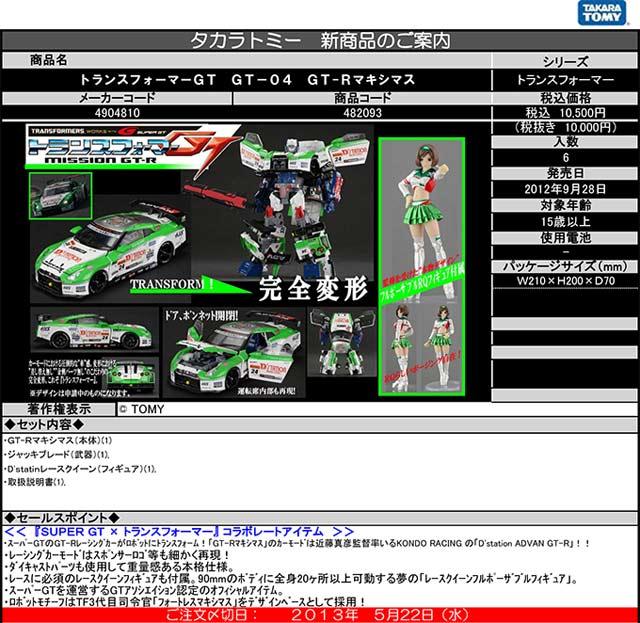 takara-tomy-01.jpg