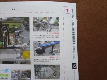 2013国際ロボット展 [パンフレット]