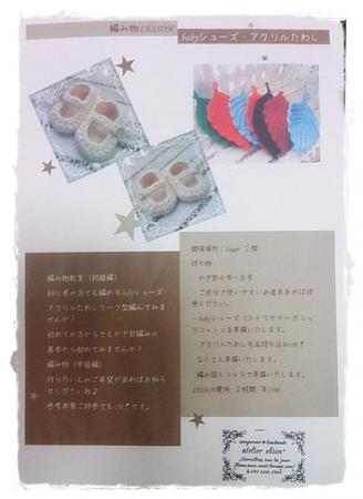 20130405amimono.jpg