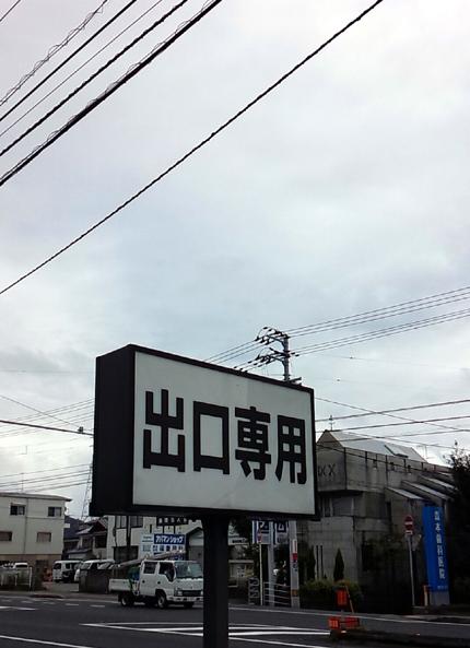 maru20140911.jpg