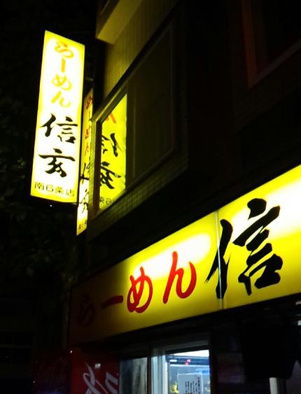 shingen2014105.jpg