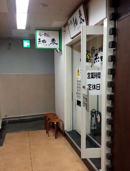 tsumugi2014091.jpg