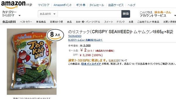 アマゾンで2円で売っていた商品を買ってみるとどうなるかやってみた- 秒刊SUNDAY