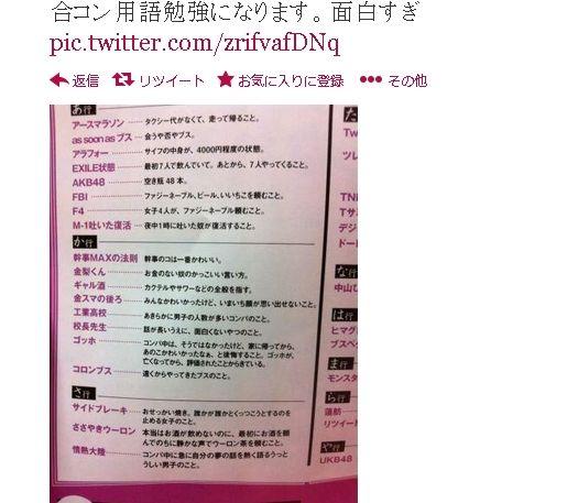 カラテカ入江の合コン用語が使えるとツイッターで話題に- 秒刊SUNDAY2