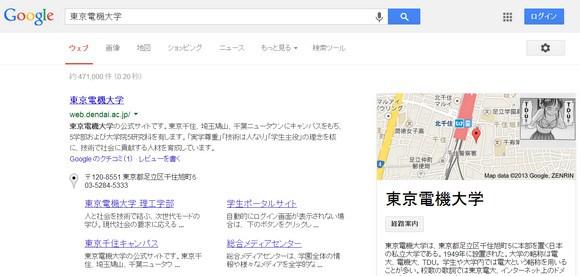 「東京電機大学」をGoogle検索して表示される画像にネットユーザー困惑 / ネットの声「さすが電大」 | ロケットニュース241