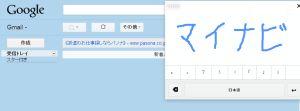 Google、Gmailで手書き入力をサポート - 日本語など50言語以上に対応 | マイナビニュース