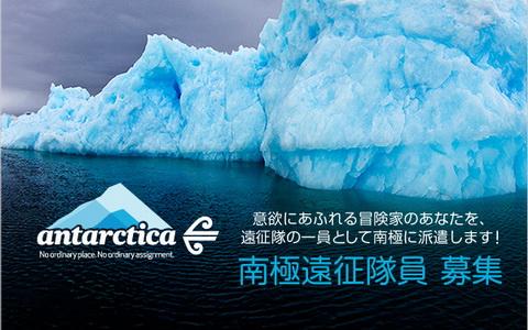 いい感じにナレーションができたらあなたも南極遠征隊員 - ねとらぼ