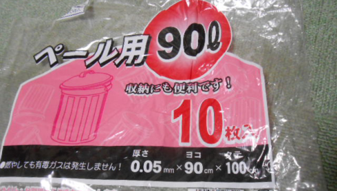 131104ビニール袋