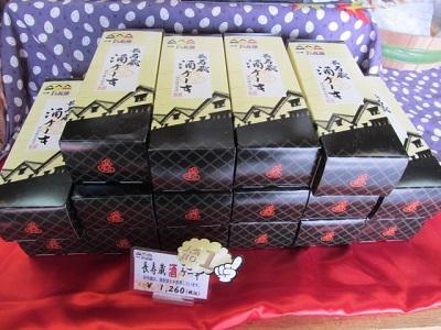 IMG_2434 長寿蔵酒ケーキ