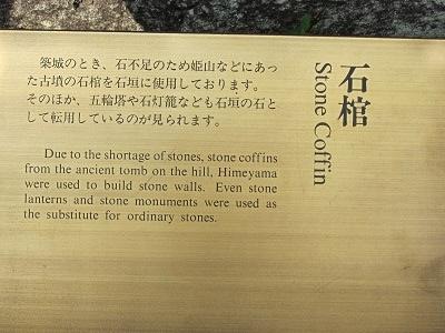 IMG_2711 石棺