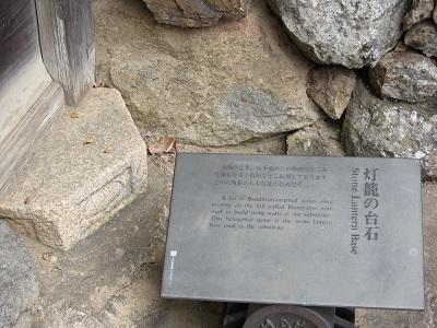 IMG_2771 灯籠の台石